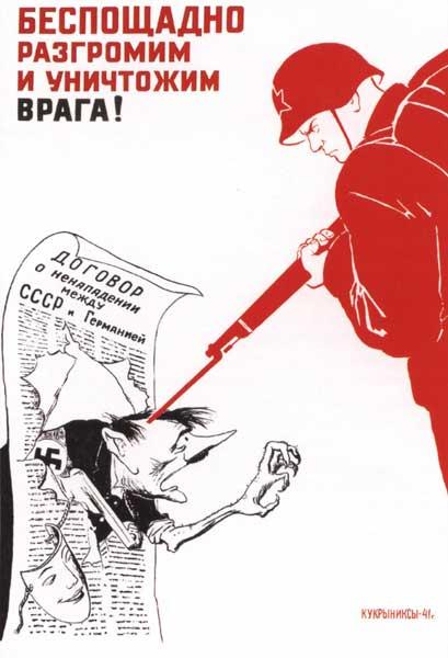 Советский военный плакат «Беспощадно разгромим и уничтожим врага!»