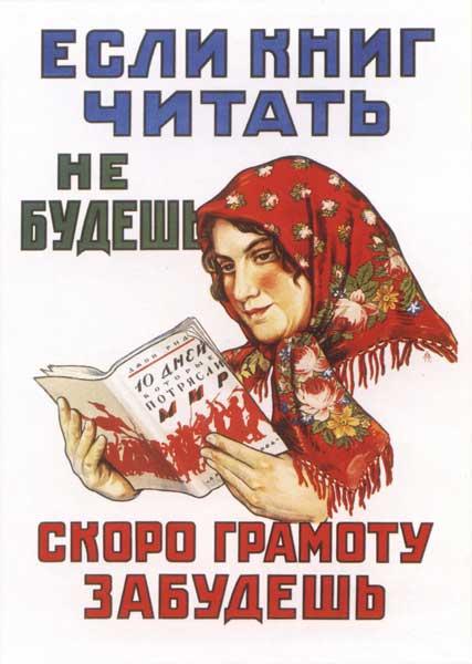 Советский плакат «Если книг читать не будешь — скоро грамоту забудешь»
