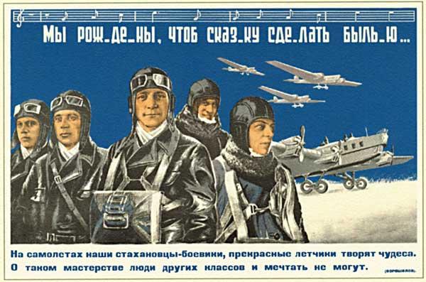 Советский плакат. «Авиамарш»