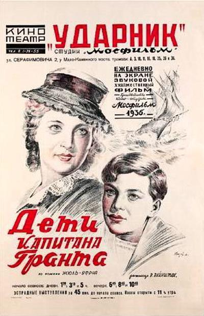 кинофильм «Дети капитана Гранта». Плакат