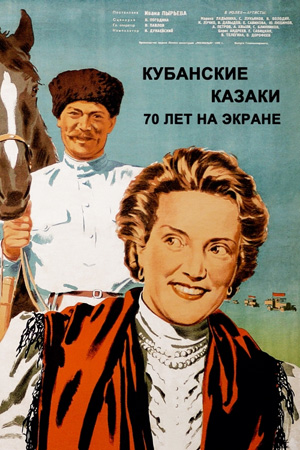Плакат кинофильма «Кубанские казаки»