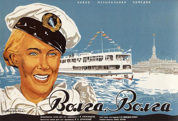 плакат кинофильма «Волга, Волга»