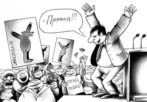 Сергей Корсун, карикатура «Привет, Медведев!»